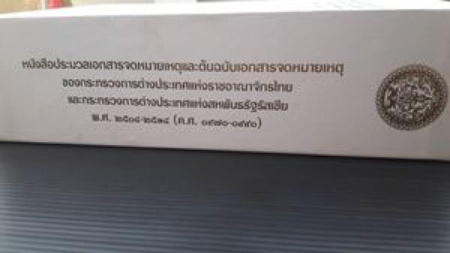 หนังสือประมวลเอกสารจดหมายเหตุและต้นฉบับเอกสารจดหมายเหตุของกระทรวงการต่างประเทศแห่งราชอาณาจักรไทยและก 1