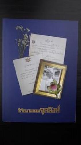 อนุสรณ์ในงานพระราชทานเพลิงศพ จุลสิงห์ วสันตสิงห์