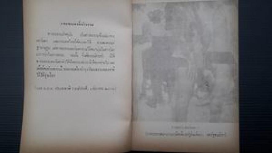 คนไทยกับอารยธรรมตะวันตก 1