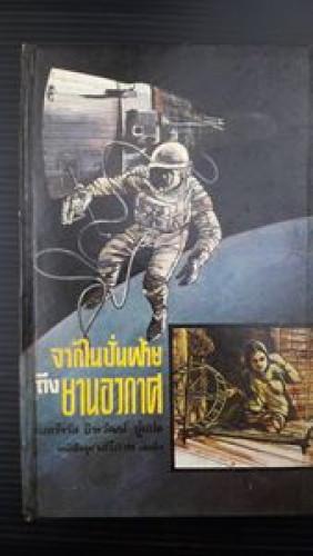 หนังสือแปลชุดเสรีภาพ เล่มที่5 จากไนปั่นฝ้ายถึงยานอวกาศ From Spinning Wheel to Spacecraft