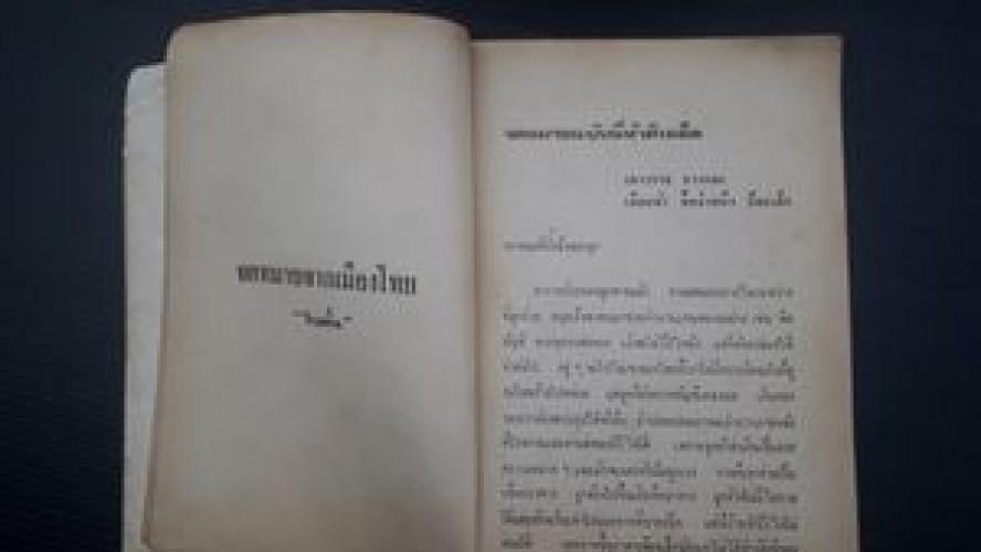 จดหมายจากเมืองไทย 4