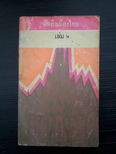 คิดถึงเมืองไทย