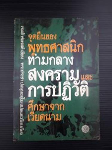 จุดยืนของพุทธศาสนิกท่ามกลางสงครามและการปฏิวัติศึกษาจากเวียดนาม