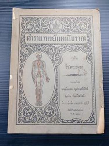 ตำราแพทย์แผนโบราณ ว่าด้วยวิชาการนวด พิมพ์ปี 2478