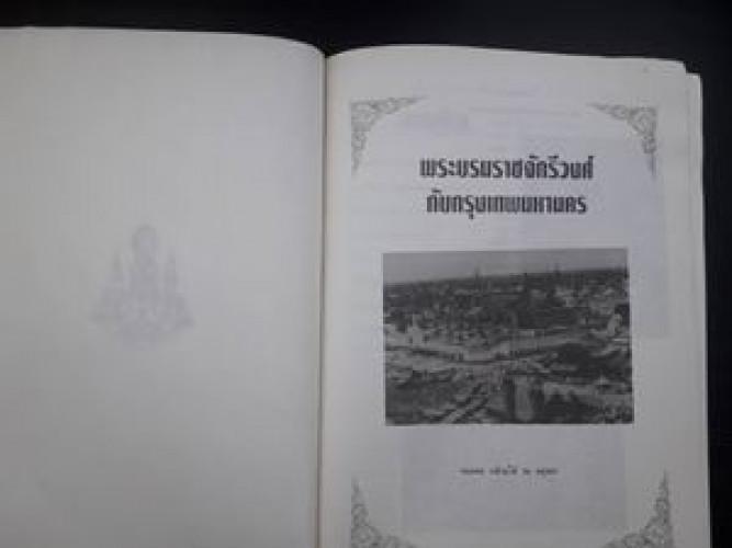 พระบรมราชจักรีวงศ์กับกรุงเทพมหานคร 2
