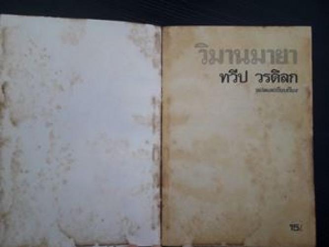 วิมานมายา 2