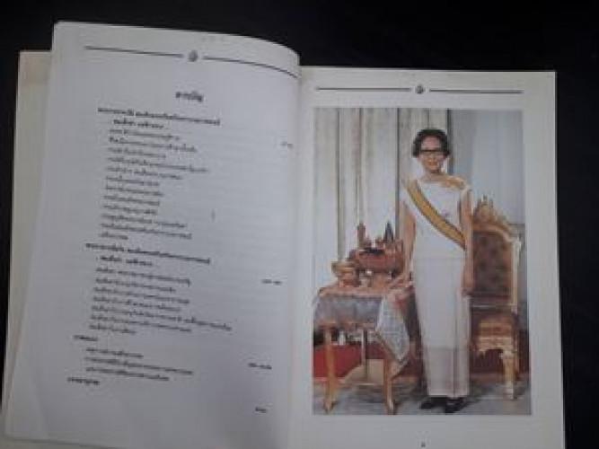 สมเด็จพระศรีนครินทราบรมราชชนนี 4