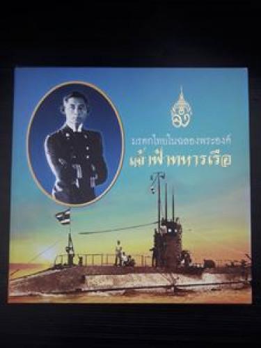 มรดกไทยในฉลองพระองค์เจ้าฟ้าทหารเรือ