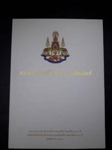 พระมหากษัตริย์ไทยกับการพิพิธภัณฑ์