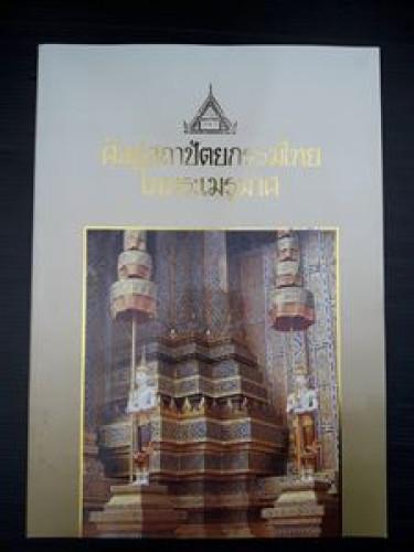 ศิลปสถาปัตยกรรมไทยในพระเมรุมาศ