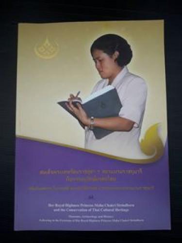 สมเด็จพระเทพรัตนราชสุดาฯสยามบรมราชกุมารีกับการอนุรักษ์มรดกไทย