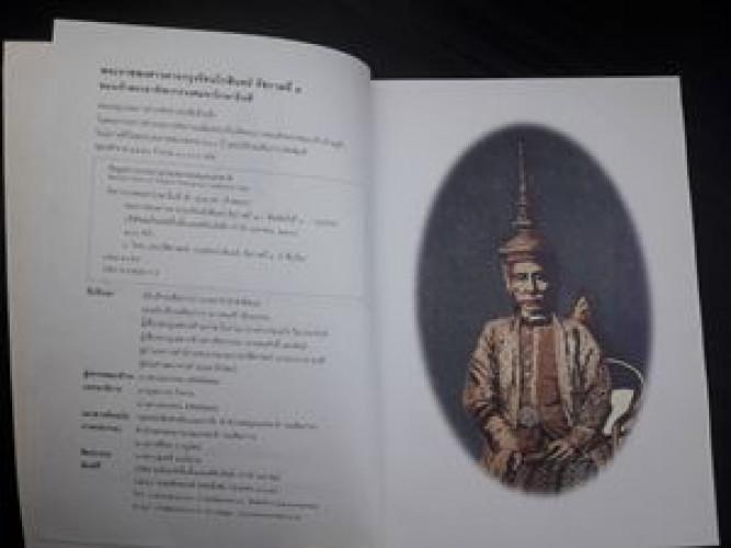 พระราชพงศาวดารกรุงรัตนโกสินทร์ รัชกาลที่ 4 ของเจ้าพระยาทิพากรวงศมหาโกษาธิบดี 3