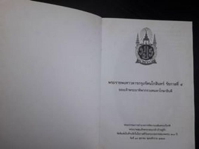 พระราชพงศาวดารกรุงรัตนโกสินทร์ รัชกาลที่ 4 ของเจ้าพระยาทิพากรวงศมหาโกษาธิบดี 2