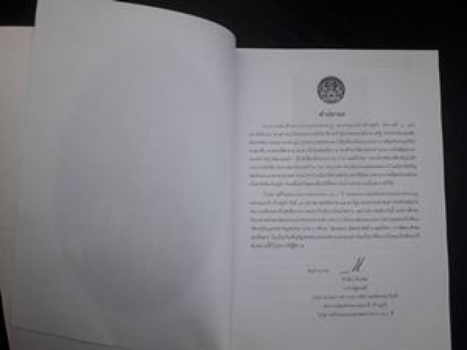 พระราชพงศาวดารกรุงรัตนโกสินทร์ รัชกาลที่ 4 ของเจ้าพระยาทิพากรวงศมหาโกษาธิบดี 4