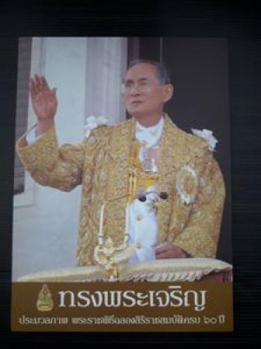 พระราชพิธีฉลองสิริราชสมบัติ ครบ 60 ปี