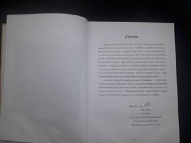 จดหมายเหตุงานเฉลิมพระเกียรติพระบาทสมเด็จพระจุลจอมเกล้าเจ้าอยู่หัวในโอกาสที่วันพระบรมราชสมภพครบ 150 ป 4