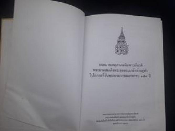 จดหมายเหตุงานเฉลิมพระเกียรติพระบาทสมเด็จพระจุลจอมเกล้าเจ้าอยู่หัวในโอกาสที่วันพระบรมราชสมภพครบ 150 ป 2