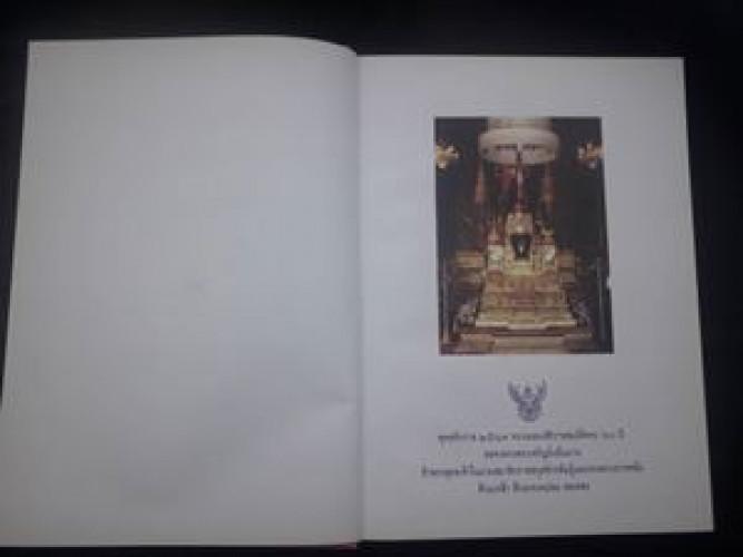 สมเด็จพระเจ้าบรมวงศ์เธอ เจ้าฟ้าจาตุรนต์รัศมี กรมพระจักรพรรดิพงษ์ 1