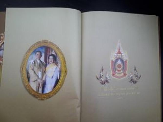 คงธรรม ครองไทย 1