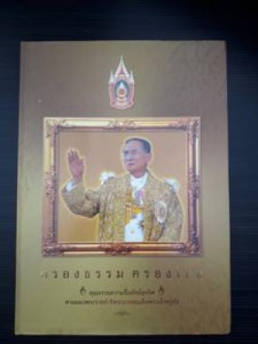 คงธรรม ครองไทย