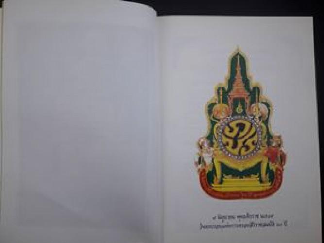 80 ปี สมาคมสงเคราะห์สัตว์ในพระบรมราชูปถัมภ์ 3