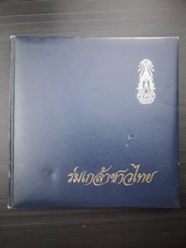 พระร่มเกล้าของชาวไทย