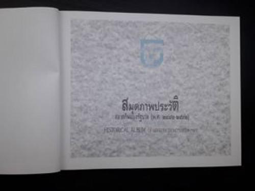สมุดภาพประวัติสลากกินแบ่งรัฐบาล(พ.ศ. 2482 -2532) 4
