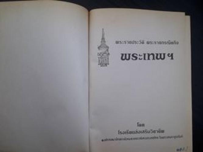 พระราชประวัติ พระราชกรณียกิจ พระเทพฯ 4