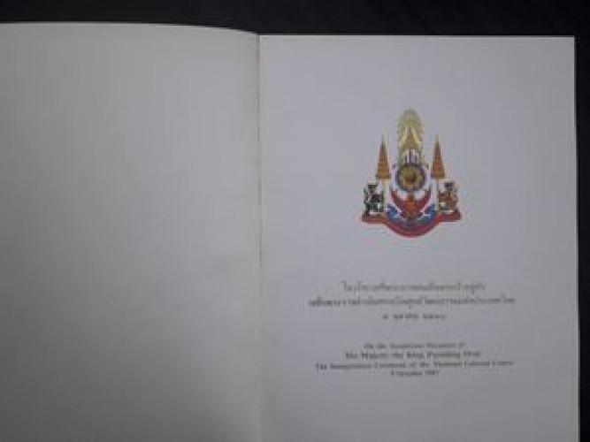 ศูนย์วัฒนธรรมแห่งประเทศไทย 2