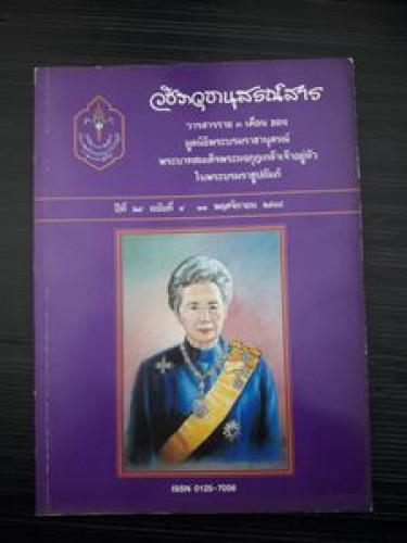 วารสารราย 3 เดือน ของมูลนิธิพระบรมราชานุสรณ์ พระบาทสมเด็จพระมงกุฎเกล้าเจ้าอยู่หัว ในพระบรมราชูปถัมภ์