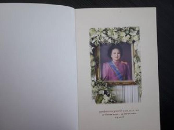 อนุสรณ์งานพระราชทานเพลิงศพ คุณหญิงอรวรรณ ฐานะจาโร 2