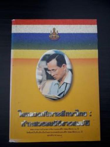 ในหลวงกับการศึกษาไทย ห้าทศวรรษสิริราชสมบัติ
