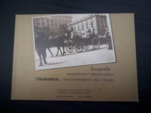 ย้อนยุคอดีต พระพุทธเจ้าหลวงฯ เสด็จประพาสสวีแดน