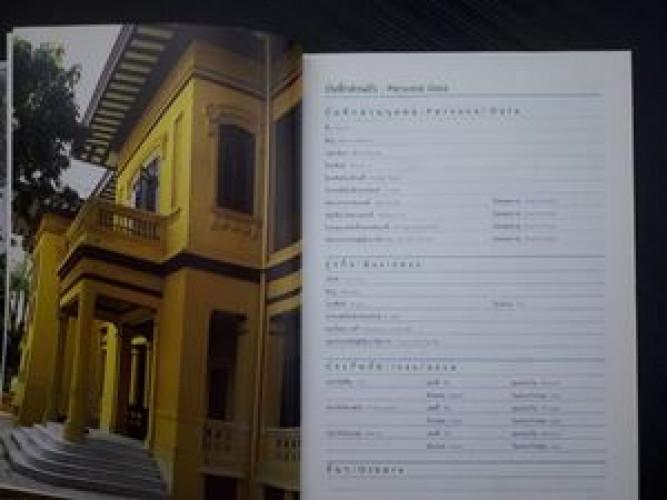 ครัวสระปทุม Diary 2550/2007 4