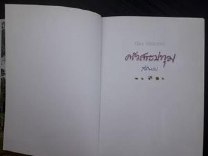 ครัวสระปทุม Diary 2550/2007 2