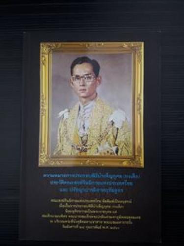 ความหมายการประกอบพิธีบำเพ็ญกุศล กงเต็ก ประวัติคณะสงฆ์จีนนิกายแห่งประเทศไทย และปรัชญาปารมิตาหฤทัยสูตร