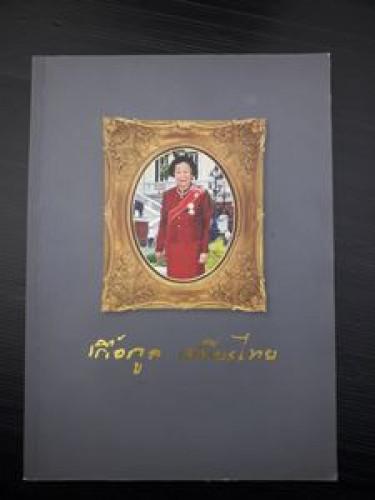 อนุสรณ์งานพระราชทานเพลิงศพ ศาสตราจารย์คุณหญิง เกื้อกูล เสถียรไทย