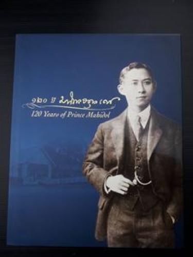 120 ปี แห่งการพระราชสมภพของสมเด็จพระมหิตลาธิเบศร อดุลยเดชวิกรม พระบรมราชชนก