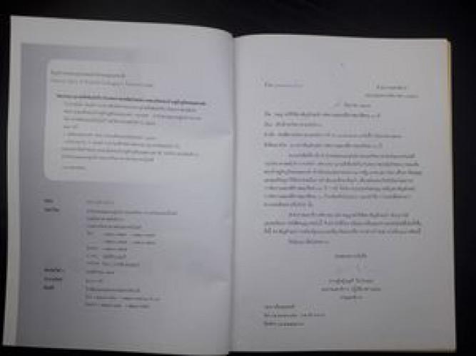 สหบรรณานุกรมสิ่งพิมพ์เกี่ยวกับพระราชกรณียกิจพระบาทสมเด็จพระเจ้าอยู่หัวภูมิพลอดุลยเดช 2