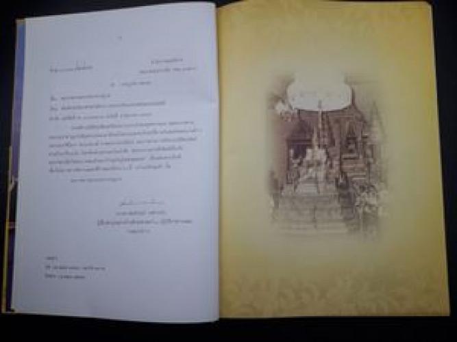 สหบรรณานุกรมสิ่งพิมพ์เกี่ยวกับพระราชกรณียกิจพระบาทสมเด็จพระเจ้าอยู่หัวภูมิพลอดุลยเดช 3