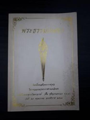 อนุสรณ์ในงานพระราชทานเพลิงศพ สมเด็จพระพุทธโฆษาจารย์