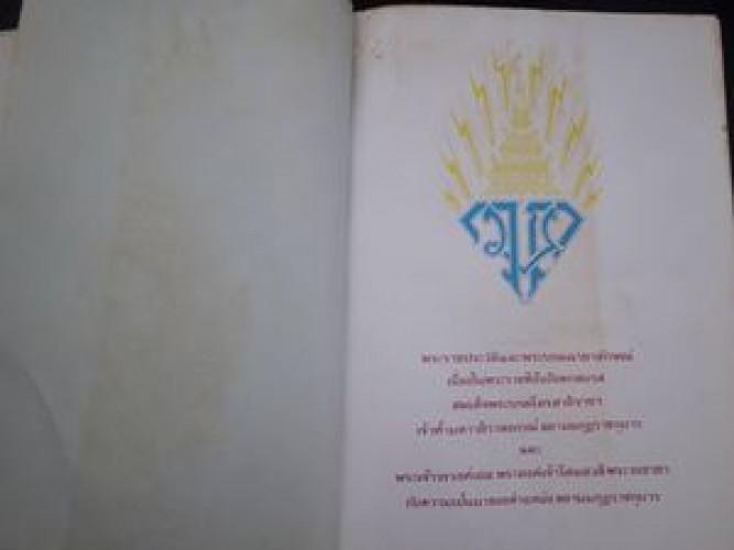 สมเด็จพระบรมโอรสาธิราชเจ้าฟ้ามหาวชิราลงกรณสยามมกุฎราชกุมารและพระเจ้าววงศ์เธอ พระองค์เจ้าโสมสวลีพระวร 2