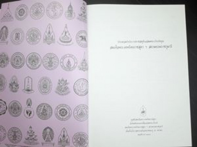 ประมวลคำประกาศราช สดุดีเฉลิมพระเกียรติคุณสมเด็จ พระ เทพรัตนราชสุดาฯ สยามบรมราชกุมารี 2