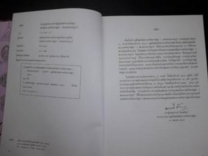 ประมวลคำประกาศราช สดุดีเฉลิมพระเกียรติคุณสมเด็จ พระ เทพรัตนราชสุดาฯ สยามบรมราชกุมารี 3