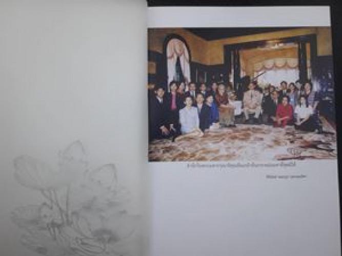 อนุสรณ์ในงานพระราชทานเพลิงศพ นายวิระ รมยะรูป 2