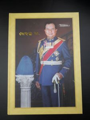 อนุสรณ์ในงานพระราชทานเพลิงศพ พลเอกกมล ทัพพะรังสี