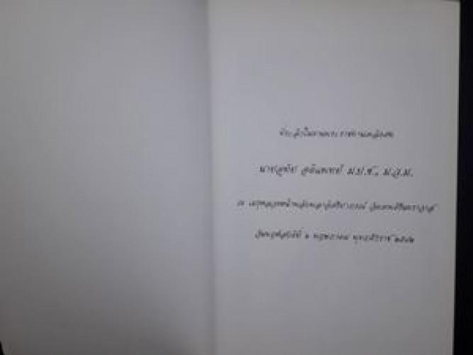 อนุสรณ์ในงานพระราชทานเพลิงศพ นายอุทัย อติแพทย์ ม.ป.ช.,ม.ว.ม. 2