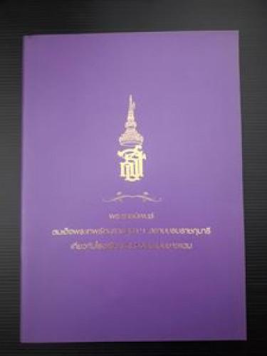 พระราชนิพนธ์สมเด็จพระเทพรัตนราชสุดา ฯ สยามบรมราชกุมารีเกี่ยวกับโรงเรียนตำรวจตระเวนชายแดน