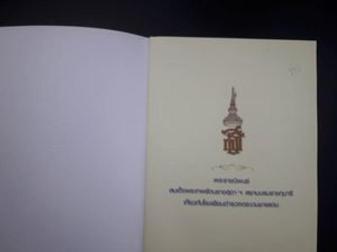 พระราชนิพนธ์สมเด็จพระเทพรัตนราชสุดา ฯ สยามบรมราชกุมารีเกี่ยวกับโรงเรียนตำรวจตระเวนชายแดน 2