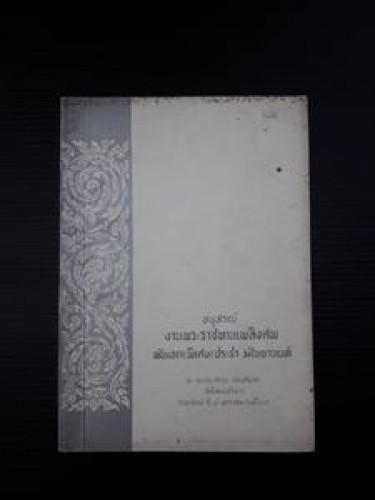 อนุสรณ์งานพระราชทานเพลิงศพ พันเอก(พิเศษ)ประชา มัณยานนท์